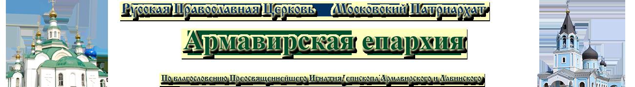 Армавирская епархия